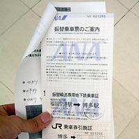新幹線乗車券引換証