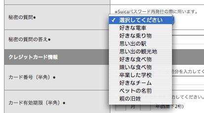 モバイル Suica 仮登録画面